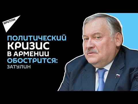 Итоги выборов в Армении поляризовали общество, считает известный российский политолог