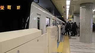 【本日から東豊線使用開始!】札幌市営地下鉄東豊線 栄町ゆき(909系)大通駅到着&発車