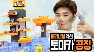 캐빈의 메카니컬 액션 토미카 공장 장난감 자동차 놀이 | 캐리 앤 플레이
