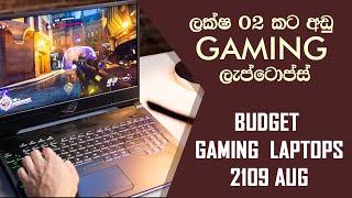 Budget Gaming Laptops under Rs.200,000 Aug 219 in Sri Lanka