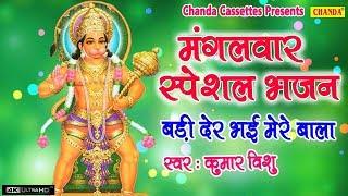मंगलवार स्पेशल भजन : बड़ी देर भई मेरे बाला || कुमार विशु || Most Popular Hanumanji Bhajan
