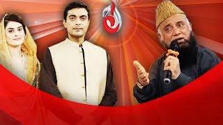 Baixar Baraan e Rahmat on Aaj Entertainment - Iftar Transmission - Part 2 - 12th June 2017 - 16th Ramzan