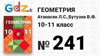 № 241 - Геометрия 10-11 класс Атанасян