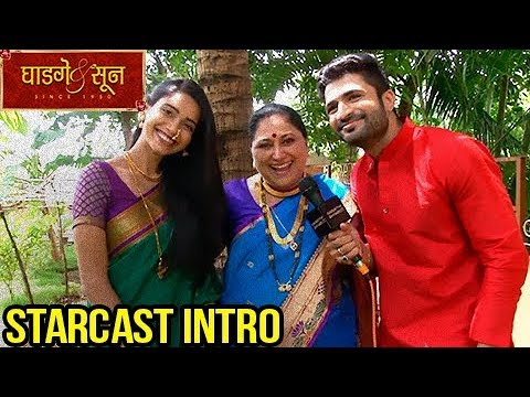 Ghadge & Soon | Starcast Introduction | Colors Marathi Latest TV Show |  Chinmay Udgirkar, Sukanya