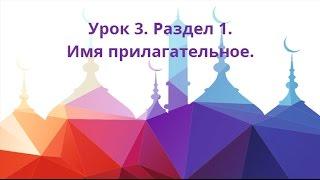 Грамматика арабского 3. Имя прилагательное.