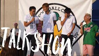 ホーム岡山戦ヴェルディ選手トークショー(出演:フタさん、内藤圭佑、林昇吾)