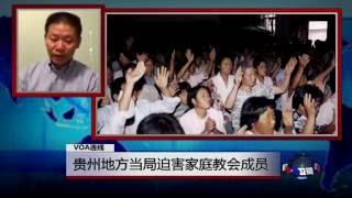 VOA连线傅希秋: 贵州地方当局迫害家庭教会成员