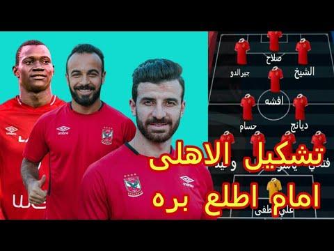 تشكيل الاهلي امام اطلع بره !! الظهور الاول لصفقات الاهلي الجديدة !! و موعد المباراة