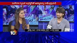 Hero Raj Tarun Fun with TV Anchor in Live Show |  10TV