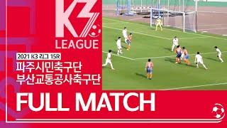 [K3 League] 파주시민축구단 vs 부산교통공사축…
