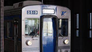 泉北高速鉄道 和泉中央駅から泉北3000系が発車