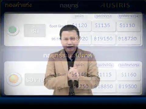 ราคาทองคำวันนี้ วิเคราะห์ 1 นาที โดย Ausiris 03Feb2016