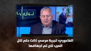 الفاعوري: تجربة مرسي كانت حلم لكل العرب لكن تم اجهاضها