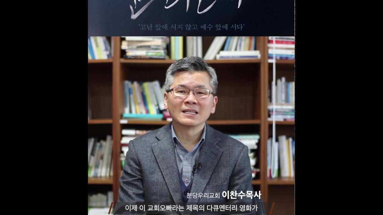 영화 교회오빠 | 분당우리교회 이찬수 목사 리뷰