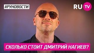 Сколько стоит Дмитрий Нагиев?