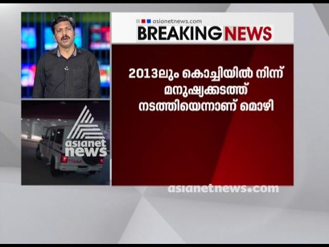 Human trafficking happened in Munambam in 2013 too ; reveals accused Prabhu to police