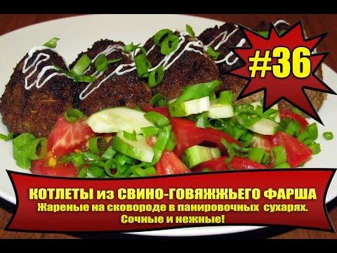 КАК ПРИГОТОВИТЬ КОТЛЕТЫ ИЗ СВИНО-ГОВЯЖЬЕГО ФАРША.#36.Cutlets from pork-beef minced meat.