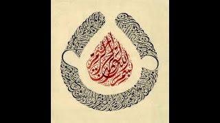 63 Gün Fatiha Süresi Okuyarak Dileklerin Kabulü | Kayıp Dualar