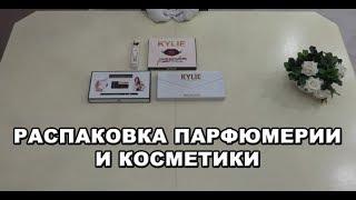 Розпакування парфумерії та косметики