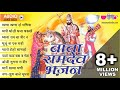 Baba Ramdev Ji Bhajans Audio Jukebox 2015 | Top 10 Superhit Rajasthani Devotional Songs video