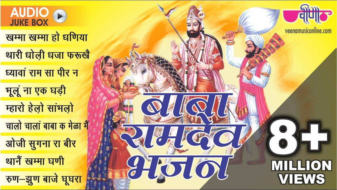 Nonstop Baba Ramdevji Superhit Bhajans Songs Nonstop Baba Ramdevji