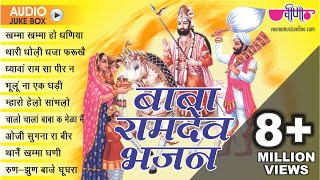 Baba Ramdev Ji Bhajans Audio Jukebox 2015 | Top 10 Superhit Rajasthani Devotional Songs