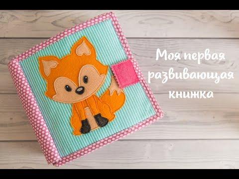 Мягкие книжки развивашки для малышей своими руками