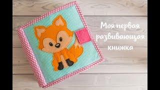 как сделать книгу для детей