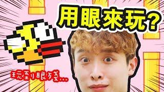 【全城熱玩】IG眨眼Flappy bird?FLYING FACE?挑戰最高記錄...眨到你眼殘!!
