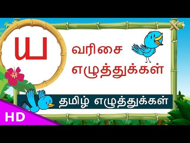 Ya Yaa  Varisai sorkal – Basic Tamil letters Set – uirmai eluthukal – KidsTv Sirukathaigal