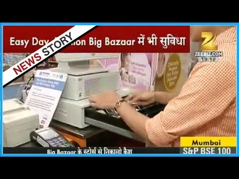 Big Bazar started the facility of cash by card swipe