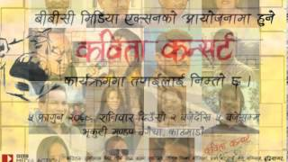 Kavita Concert Promo