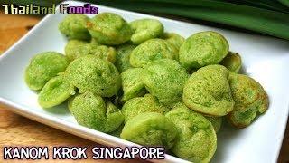 Thai Dessert | Kanom Krok Singapore |Thai Pandan pancake