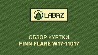 Обзор зимней женской куртки Finn Flare W17-11017