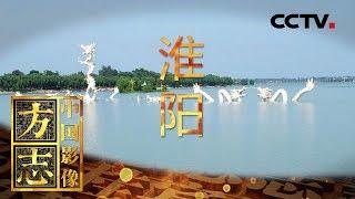 《中国影像方志》 第353集 河南淮阳篇| CCTV科教