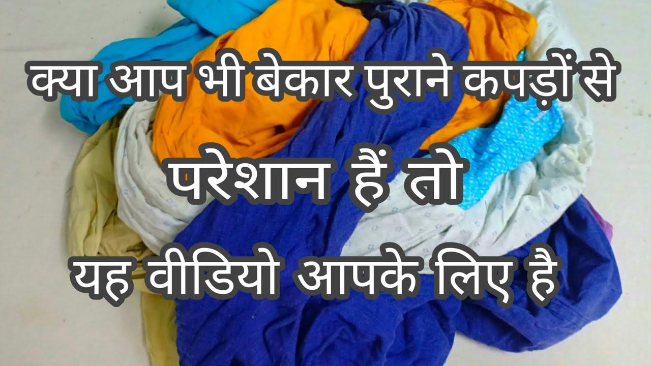 Old Clothes Recycling Idea How To Make Yoga Mat Door Mat Rug Table Mat Carpet Diy At Home Youtube