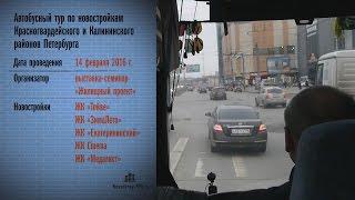 Тайный покупатель принял участие в туре «Жилищного проекта»(14 февраля 2016 года в рамках очередной выставки «Жилищный проект» был организован автобусный тур по новостро..., 2016-03-03T17:12:37.000Z)