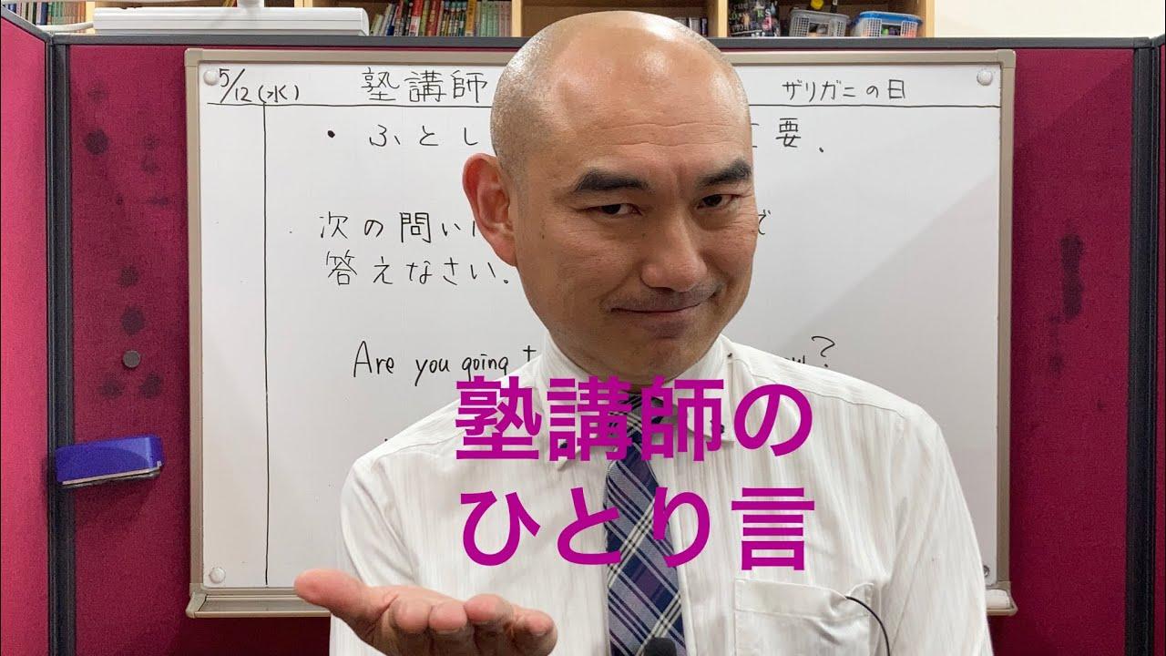 塾講師の独り言(ふとした間違いは重要)