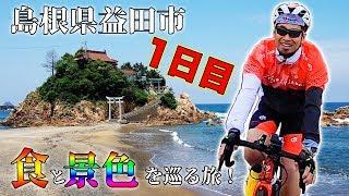 島根県がこんなに自転車乗るのに向いている場所だとは知りませんでした...