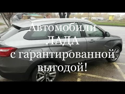 Из Подмосковья за новой Лада Веста Св Кросс в Купи Ладу Тольятти