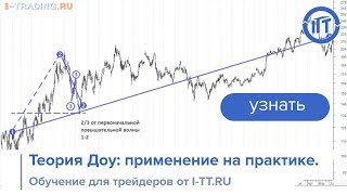 Теория Доу: применение на практике. Обучение для трейдеров от I-TT.RU