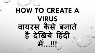 How to create a Virus ( Part-1) | वायरस कैसे बनाते है |