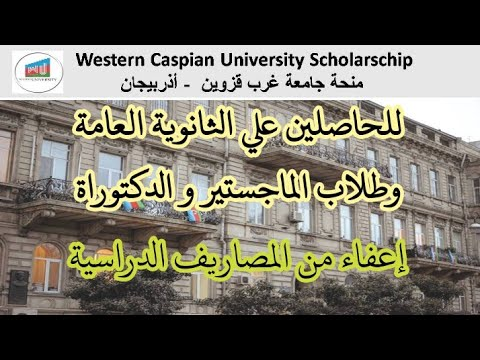 Western Caspian University Scholarship