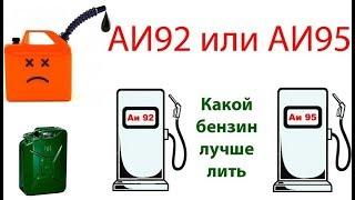 Какой бензин заливать в автомобиль АИ 92 или АИ 95. От чего зависит качество топлива