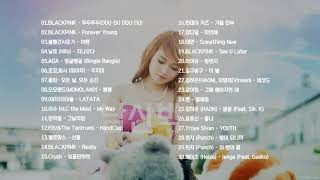 [K-POP Audio]♫운동할때 듣는음악 신나는노래(2040댄스곡모음) ♫20대~30대가 좋아하는 노래모음 Korean songs