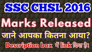 BIG NEWS l SSC CHSL 10+2 TIER 1 RESULT OUT l CHSL 2016  MARKS lयहाँ देखे