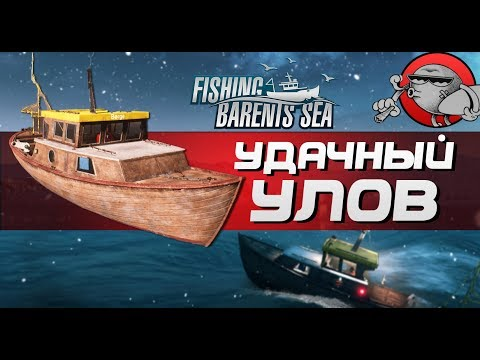 Fishing: Barents Sea - УДАЧНЫЙ УЛОВ