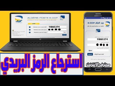 حل مشكلة نسيان الرمز البريدي ECCP -  Algérie Poste بريد الجزائر في دقيقة