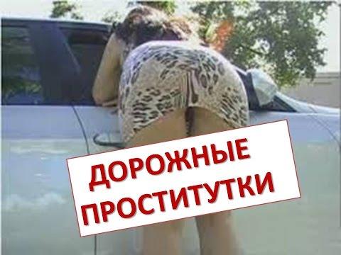Дорожные проститутки