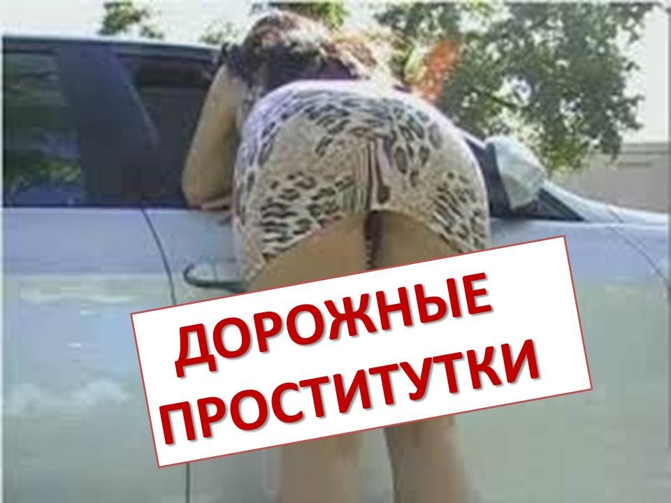 Дешевые проститутки с номерами телефонов город уфа